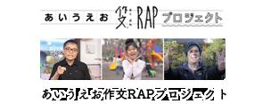 あいうえお作文RAPプロジェクト