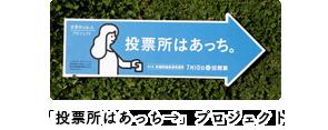 投票所はあっち→プロジェクト