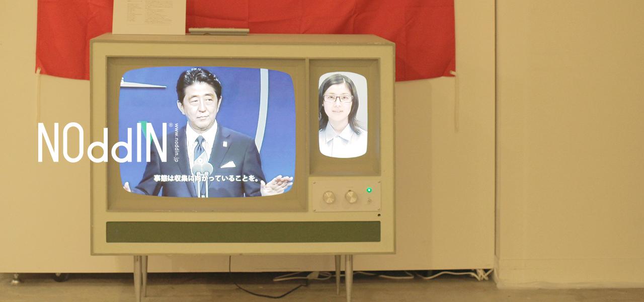 騙されない機能付きテレビ 真実1号の画像
