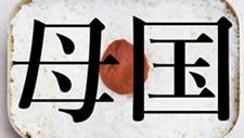 母国 / bokokuの画像