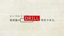 DRILLの画像