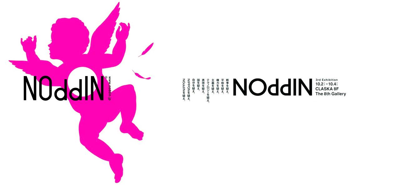NOddIN 3rd Exhibitionビジュアルデザインの画像