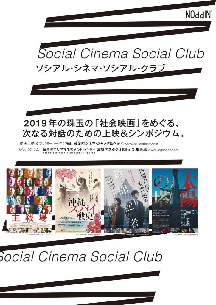 socialcinemasocialclub